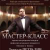 Master Class at Moscow Gnessin Music Academy